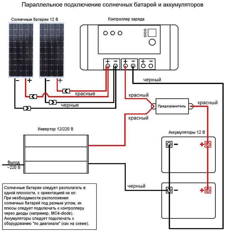 схема подключения аккумулятора